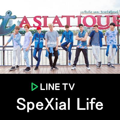 【SpeXial Life】實境秀!線上免費看、LINE TV完整高清播出