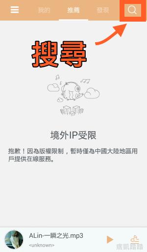 破解天天動聽VPN4