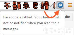關閉臉書已讀功能3