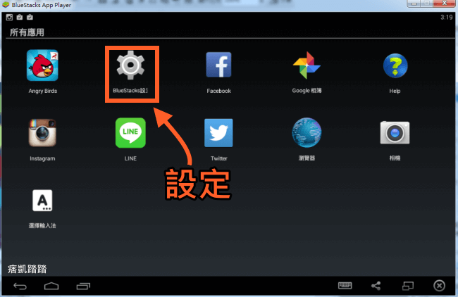 Android模擬器BlueStacks6