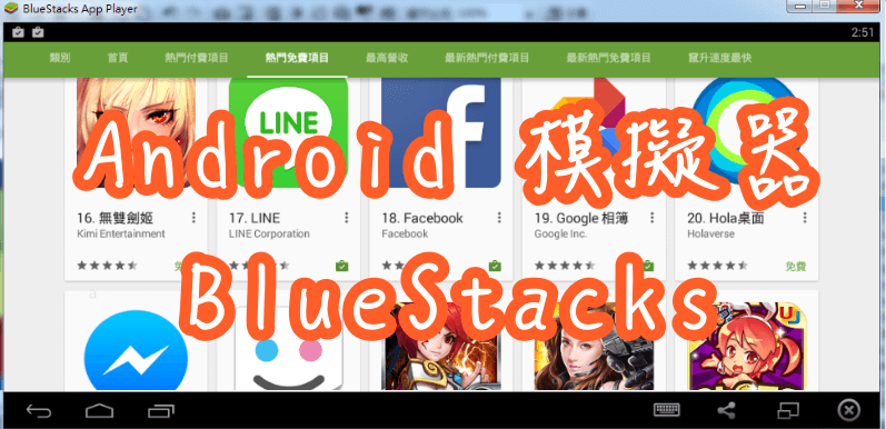Android_BlueStacks