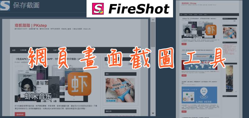 網頁截圖-將整頁畫面擷取的好用工具!Chrome、FireFox、Safari瀏覽器。擴充外掛/線上軟體