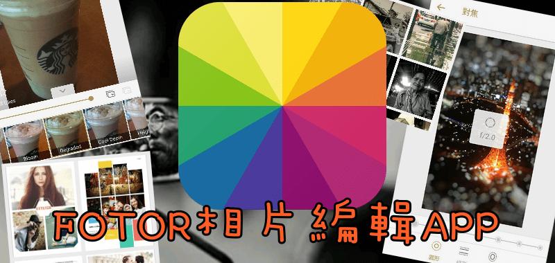 Fotor Photo Editor tech