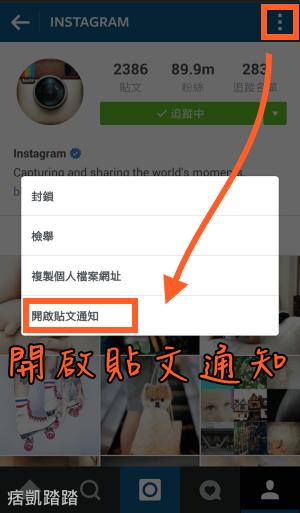 Instagram推播通知5