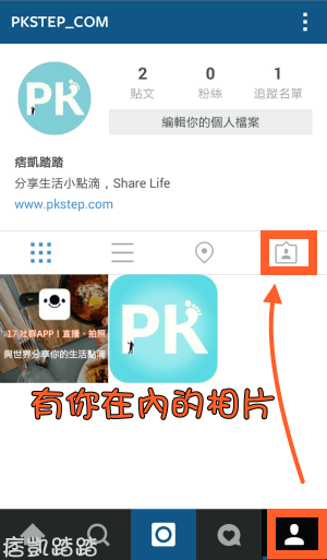 Instagram標記功能1