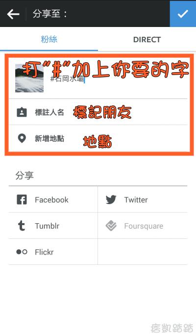 Instagram標記功能6