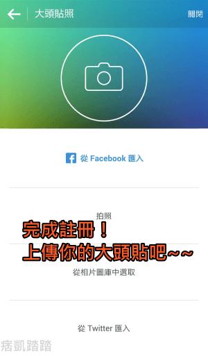 Instagram註冊教學4