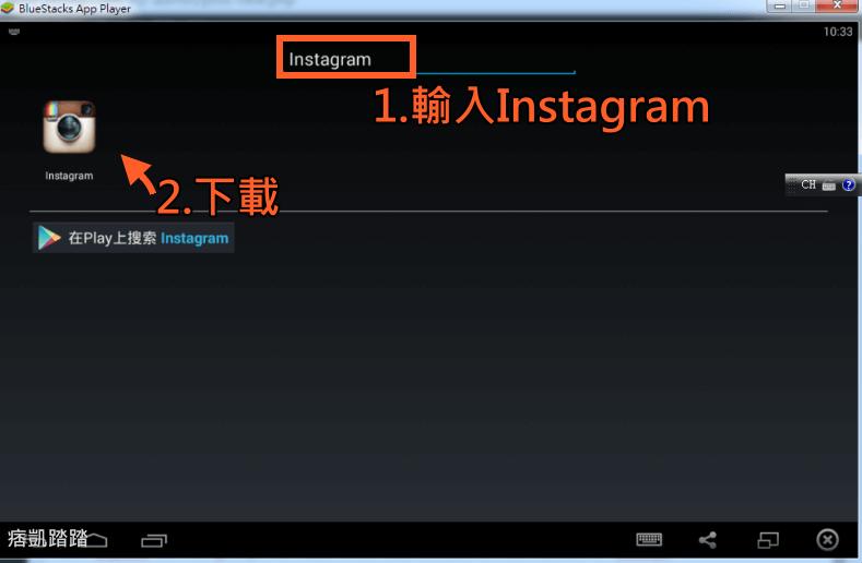 Instagram註冊電腦版教學2
