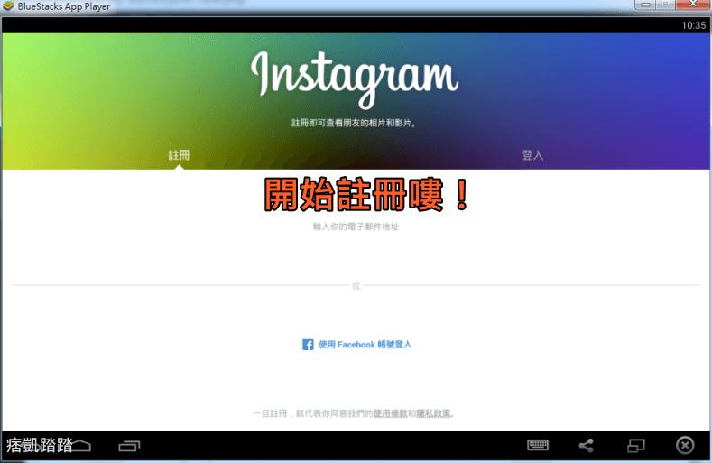 Instagram註冊電腦版教學4