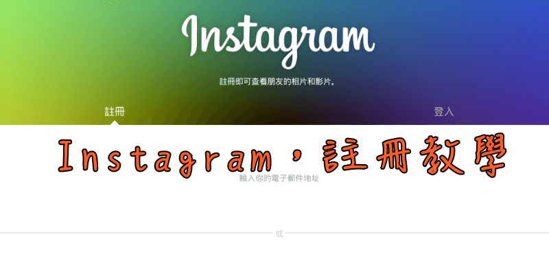 【Instagram註冊帳號】用手機、網頁與電腦建立IG的新用戶方法教學~