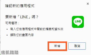 LINE網頁版2