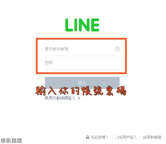 LINE網頁版5
