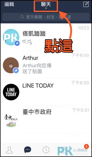 LINE變更聊天室排序1_