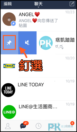 LINE變更聊天室排序3