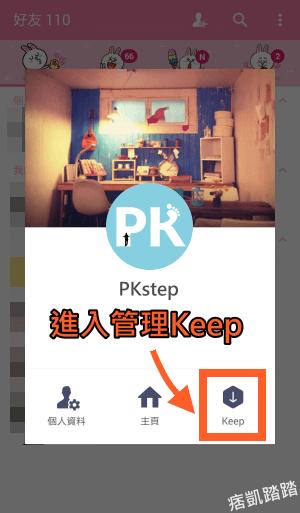 LINE KEEP功能教學3