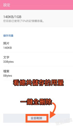 LINE KEEP功能教學6