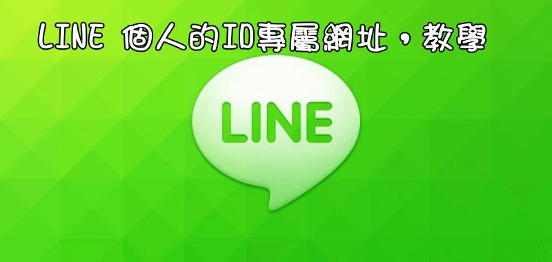 LINE id url