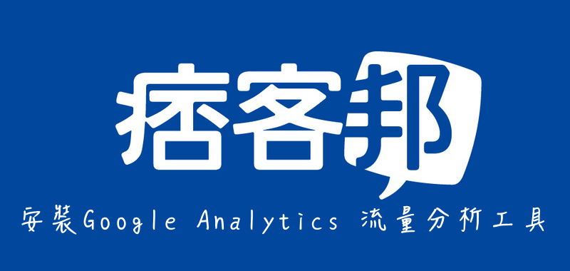 Pixnet-Google Analytics