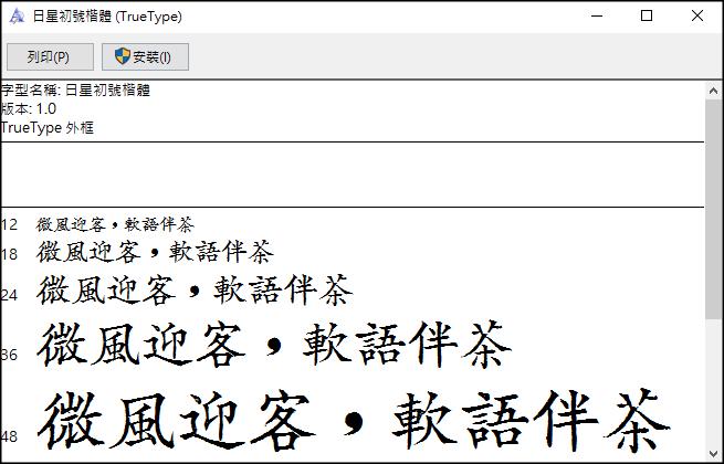 日星初號楷體-min