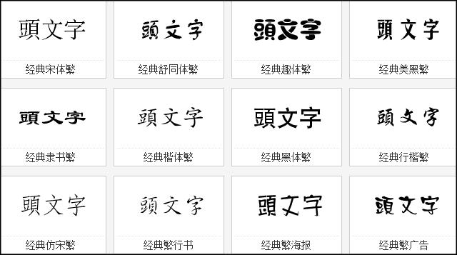 繁体中文字体下载