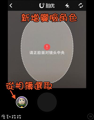 臉優App教學2
