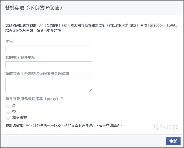 限制存取(不良的IP位址)-min
