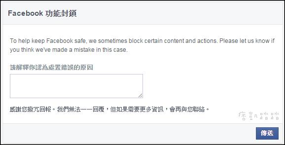 Facebook功能遭封鎖
