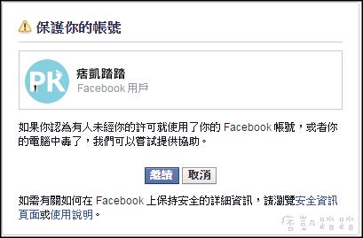 Facebook帳號安全