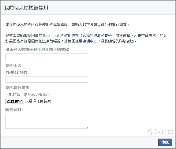 Facebook帳號遭停用