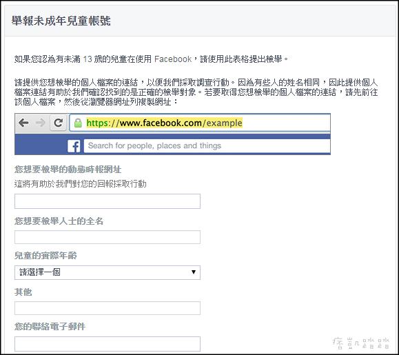 Facebook舉報未成年帳號