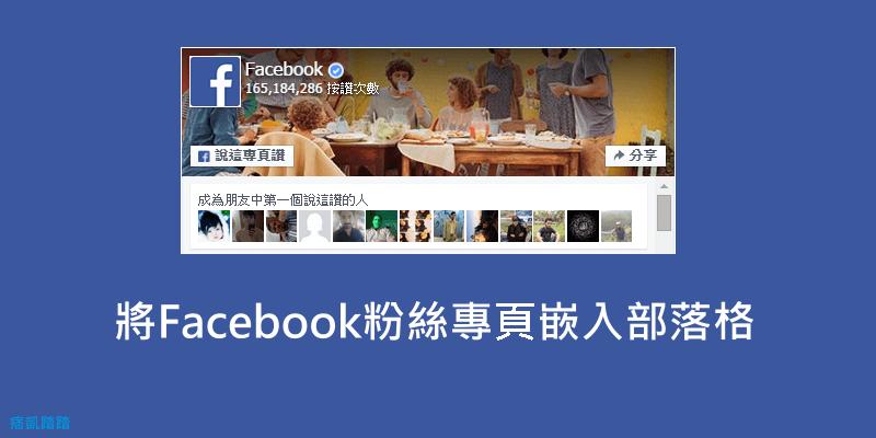 【教學】在部落格或網站嵌入Facebook粉絲專頁,按讚視窗。(痞客邦、WordPress)