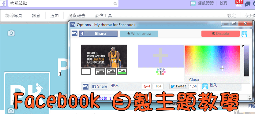 Facebook theme create1