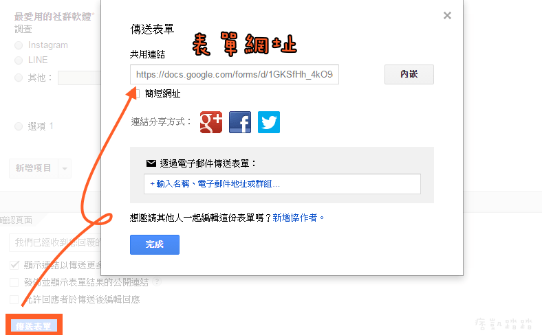 Google線上問券製作9