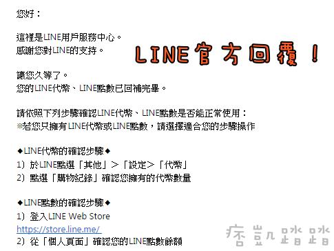 LINE官方問題反應表2