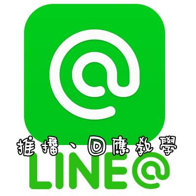 LINE@官方帳號,基礎操作教學!廣播設定、自動回覆訊息,增加宣傳效益。