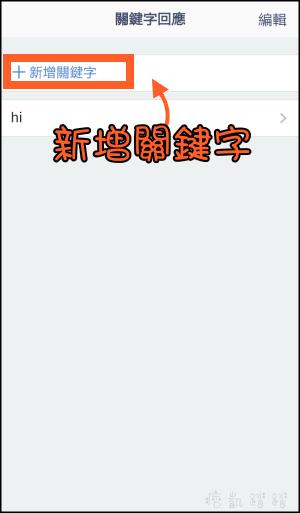 LINE@回應設定教學4
