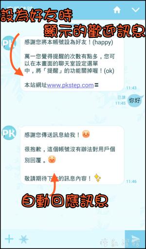 LINE@回應設定教學6