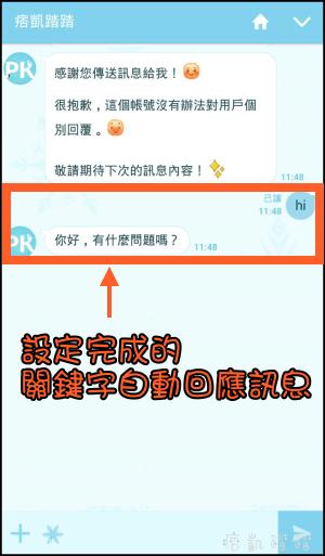 LINE@回應設定教學7