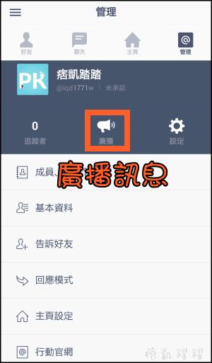 LINE@廣播設定教學1