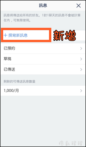 LINE@廣播設定教學2