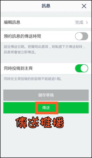 LINE@廣播設定教學3