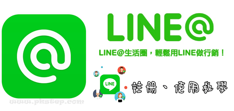 LINE@tech1