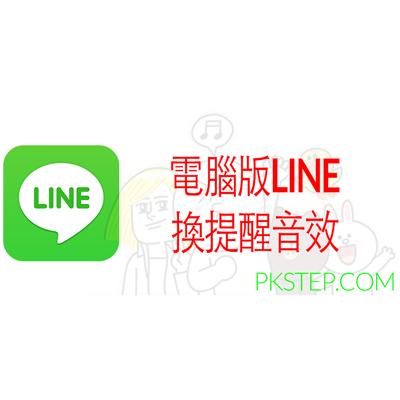 LINE電腦版的提示聲修改教學,讓Mac/Window擁有獨特的LINE提醒音效。