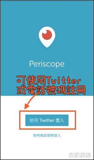 Periscope直播教學2-min