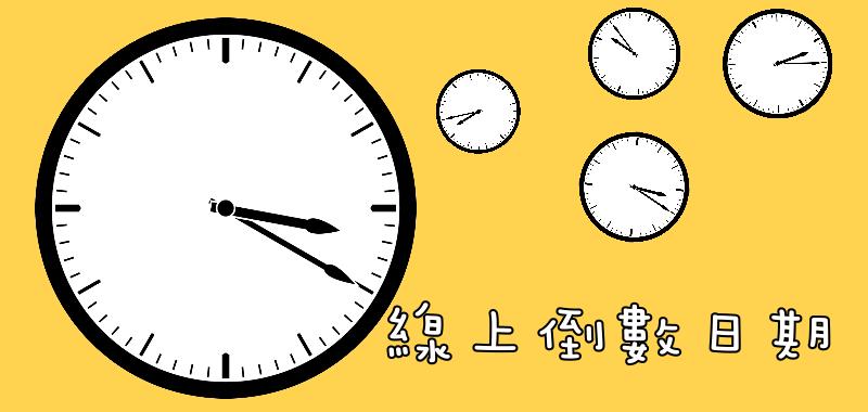 【日期計算】線上倒數日曆計時器!距離重要日子剩幾天?(網站)