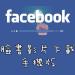 facebook影片下載手機版5