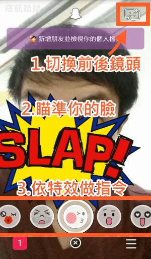 snapchat教學3-min