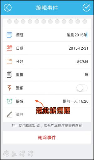 倒數日App2