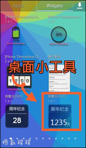 倒數日App3