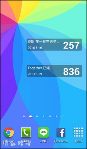 倒數日App4